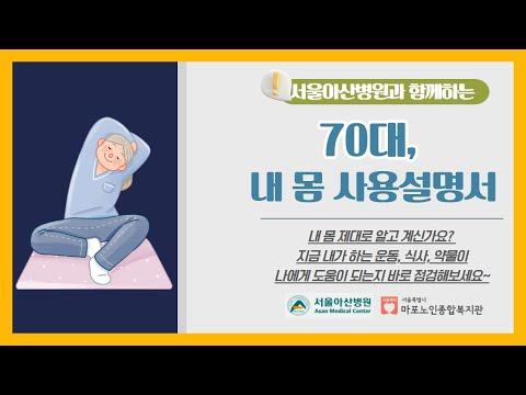 [건강증진TV] 서울아산병원과 함께 하는 '70대, 내 몸 사용설명서'