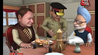 image of So Sorry  - Aaj Tak - So Sorry: Nawaz Sharif invites Manmohan Singh for a peace lunch