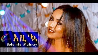 Video Solomie Mahray ''እዚ'ኳ'' New Eritrean Music 2019 MP3, 3GP, MP4, WEBM, AVI, FLV Maret 2019