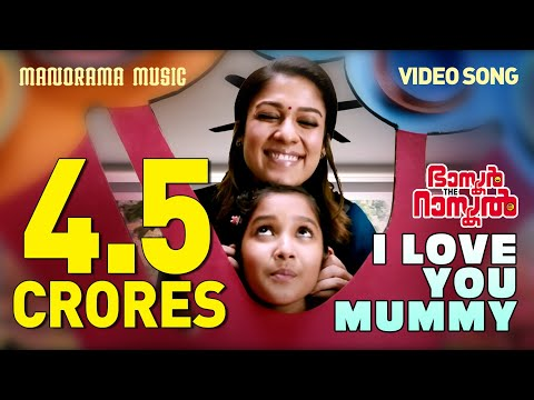 I Love You Mummy Song From