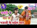 भौजाई के प्रेम कहानी || Bhojpuri Comedy Video |MR Bhojpuriya