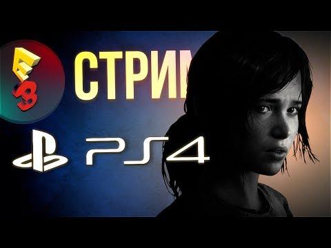 E3 2017 - конференция Sony на русском языке