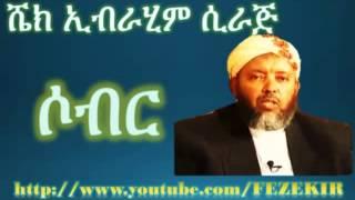 Sebir  | ሰብር I ᴴᴰ Sheikh Ibrahim Siraj