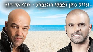 הזמרים אייל גולן ופבלו רוזנברג – סינגל חדש - חוף אל חוף
