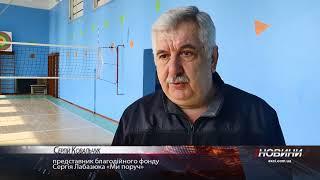 Міський турнір з волейболу пам'яті Героїв Небесної Сотні