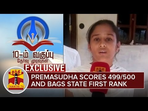 SSLC-Results-2016--Premasudha-scores-499-500-and-bags-State-First-Rank-Exclusive-Thanthi-TV
