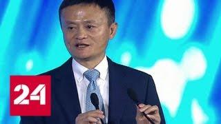 Джек Ма: наступает технологическая революция