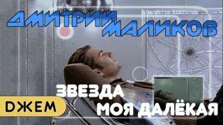 Дмитрий Маликов Звезда моя далёкая retronew