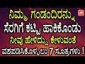 Download Video ನಿಮ್ಮ ಗಂಡಂದಿರನ್ನು ಸೆರಗಿಗೆ ನೀವು ಹೇಳಿದ್ದು ಕೇಳುವಂತೆ ವಶಪಡಿಸಿಕೊಳ್ಳಲು 7 ಸೂತ್ರಗಳು | YOYO TV Kannada Health