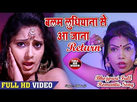 Video बलम लुधियाना से आ जाना || Balam Ludhiyana Se Aa Jana || Chotu Ji ## Hottest Bhojpuri Song 2016 download in MP3, 3GP, MP4, WEBM, AVI, FLV January 2017