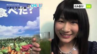 えみ割りレシピ大公開! やまだ農園本舗 × OS☆U 望月綾乃