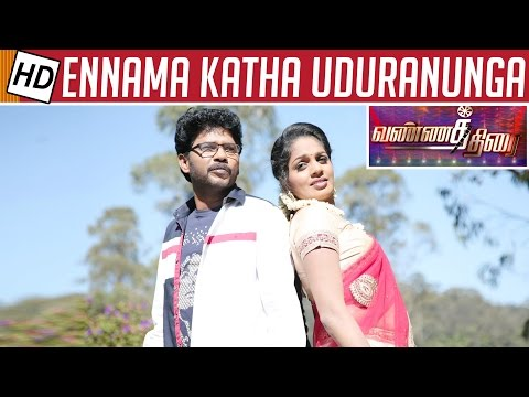 Ennama-Katha-Vidranga-Movie-Review-Vannathirai-Priyadharshini-Kalaignar-TV