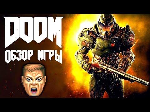 DOOM (2016) Обзор игры