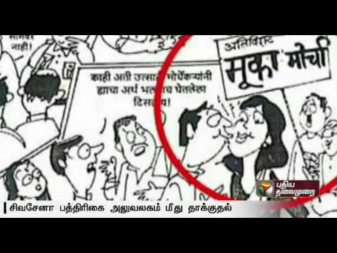 Shiv-Sena-office-attacked-over-controversial-cartoon-in-Mumbai