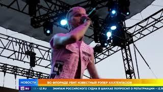 Video Звезды мирового рэпа скорбят о XXXTentacion MP3, 3GP, MP4, WEBM, AVI, FLV Juni 2018