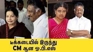 Video டீ கடையில் இருந்து CM ஆன ஓ.பி.எஸ். : O Paneerselvam History | Tamil Nadu Chief Minister MP3, 3GP, MP4, WEBM, AVI, FLV Maret 2019