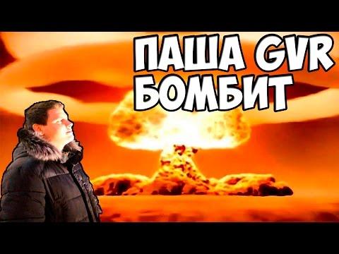 Паша (Games Videos Russian) Бомбит....