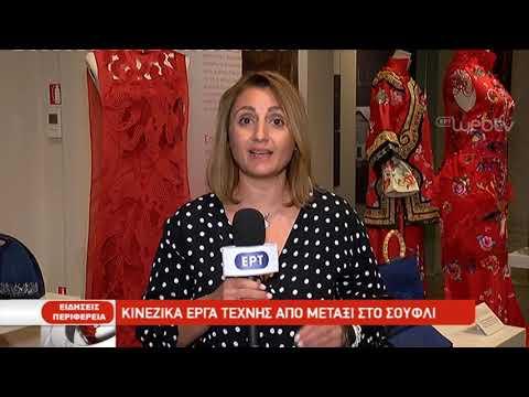 Κινέζικα έργα τέχνης από μετάξι στο Σουφλί | 30/9/2019 | ΕΡΤ