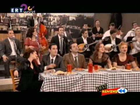 Alexandra Kousi Giannhs Matsoukas Akhs Diximos Falhriotissa Rewind 1937 (видео)