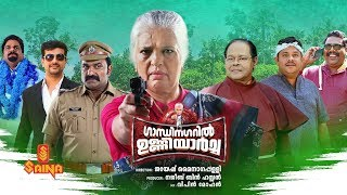 Video Gandhinagaril Unniyarcha  Full Movie | Full HD | Latest Malayalam Movie MP3, 3GP, MP4, WEBM, AVI, FLV Oktober 2018
