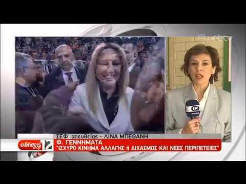 ΚΙΝ.ΑΛ: Σήμερα η εκλογή Κεντρικής Επιτροπής   31/3/2019   ΕΡΤ