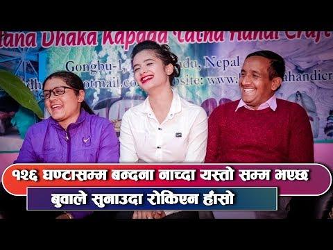 (परिवारका साथमा बन्दना पहिलो पटक मिडियामा : परिवारमा यस्तो खुशी Bandana Nepal Family Interview - Duration: 23 minutes.)