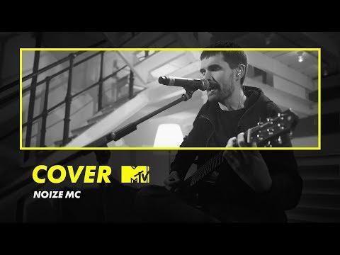 Noize MC – Панелька (Хаски cover)