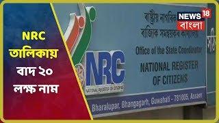 Assam NRC: চূড়ান্ত তালিকায় বাদ গেল প্রায় ২০ লক্ষ নাম