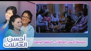 ahsan al3ailat ep 04 أحسن العائلات