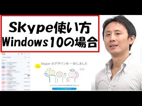 Skypeの使い方(Windows10)入門。設定【音速パソコン教室】