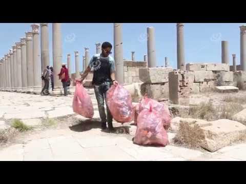 حملة تطوعية لتنظيف مدينة لبدة الأثرية