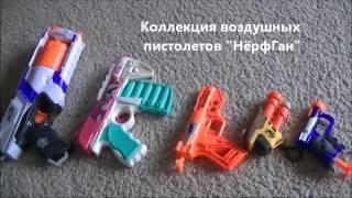 Тест игрушечных пистолетов.