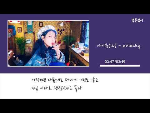 아이유(IU) - unlucky 1시간/ 가사포함