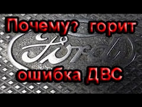 Ошибка volvo p0016 фотография