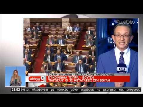 Σφοδρή αντιπαράθεση για τοποθετήσεις και μετατάξεις στη Βουλή | 06/06/2019 | ΕΡΤ