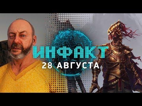 Инфакт от 28.08.2017 [игровые новости] — Star Citizen, Divinity II, Industries of Titan…