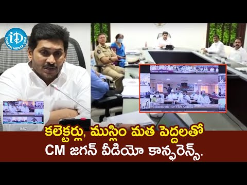 AP CM YS Jagan Mohan Reddy Video Conference With Collectors and Muslim Leaders   iDream Telugu News