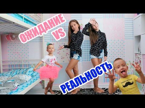 Ожидание vs Реальность | Младшая СЕСТРА и младший БРАТ! (видео)