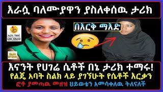 Ethiopia: በእርቅ ማእድ እናንት የሀገሬ ሴት እህቶቼ በኔ ታሪክ ተማሩ! የልጄ አባት ስልክ ላይ ያገኘሁት ፎቶ... የፅዮን የፍቅር ታሪክ።