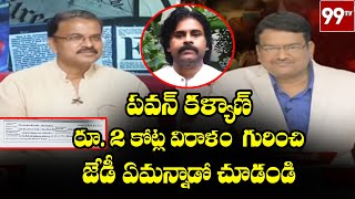 JD Lakshmi Narayana Comments on Pawan Kalyan 2 Crore Donation | Big Debate With Gangadhar