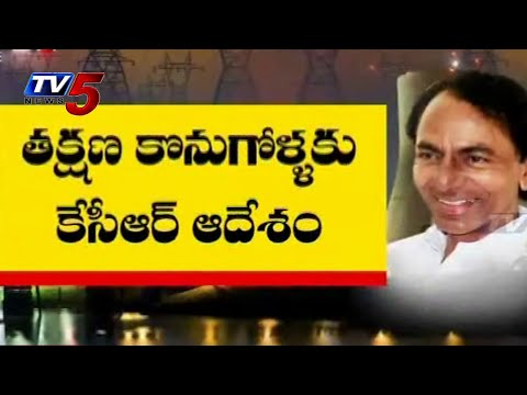 T Govt focus on solving power problems in State : TV5 News