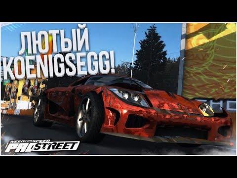 ЛЮТЫЙ KOENIGSEGG CCX, КОТОРЫЙ РВЁТ ВСЕХ! (ПРОХОЖДЕНИЕ NFS: PRO STREET #30) (видео)
