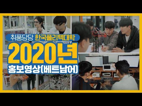 대표 홍보영상:취풍당당 한국폴리텍대학 2020년 홍보영상(베트남어)