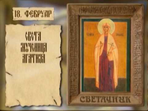 СВЕТАЧНИК 18. ФЕБРУАР – ЗАДУШНИЦЕ
