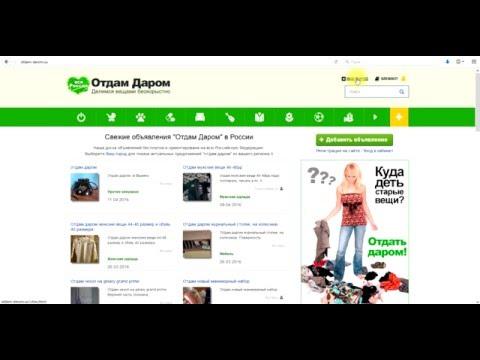 Как показать объявления Отдам Даром в городе Новосибирске
