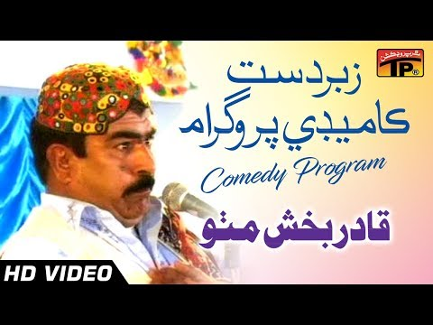 Sindhi Funny In Sindhi Mehfil (Part 1)  - Qadir Bux Mitto - Funny And Comedy - TP Sindhi