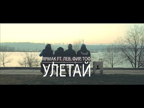 ЯрмаК & Лев & Фир & Тоф - Улетай (2013)