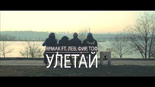 видеоклип Ярмак - Улетай онлайн