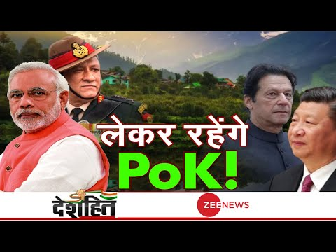 लेकर रहेंगे PoK ! | India China Pakistan | Breaking News | Zee News Deshhit Headlines