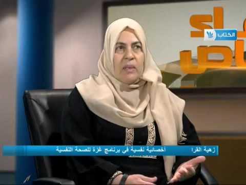 لقاء خاص الانتحار في المجتمع الفلسطيني ظاهرة ام لا